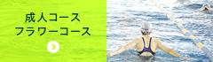 成人コース・フラワーコース